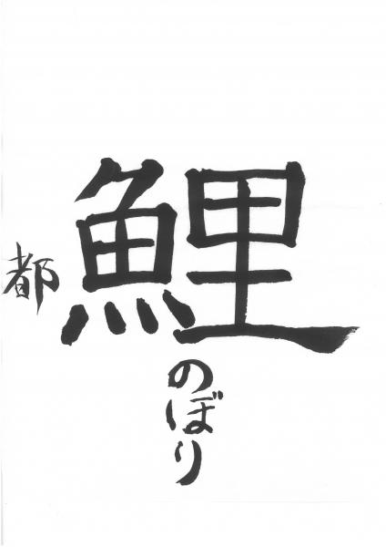 都「鯉のぼり」.jpg