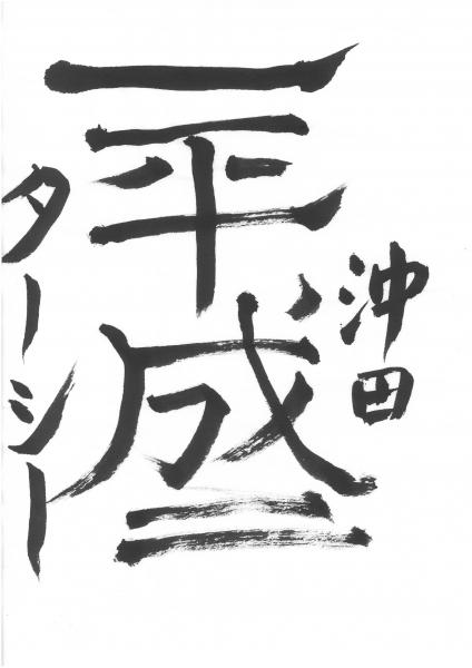 ターシー「平成」.jpg