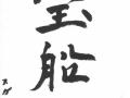 スガ「宝船」.jpg