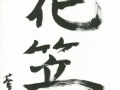 菅「花笠」.jpg