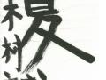 木村誠「夏」.jpg