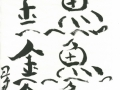 夛田「魚魚魚金金金」.jpg