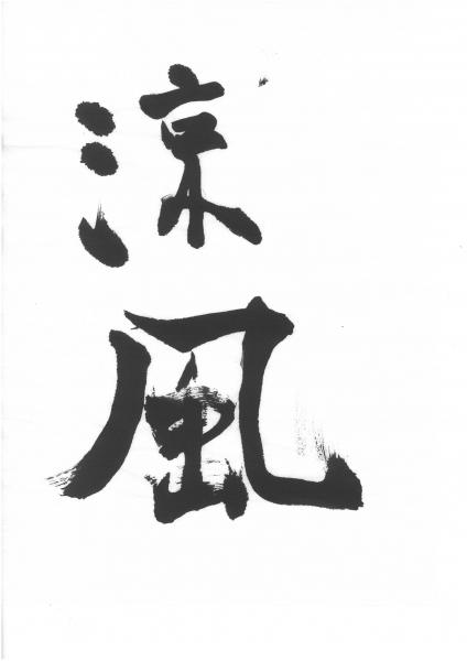 「涼風」.jpg