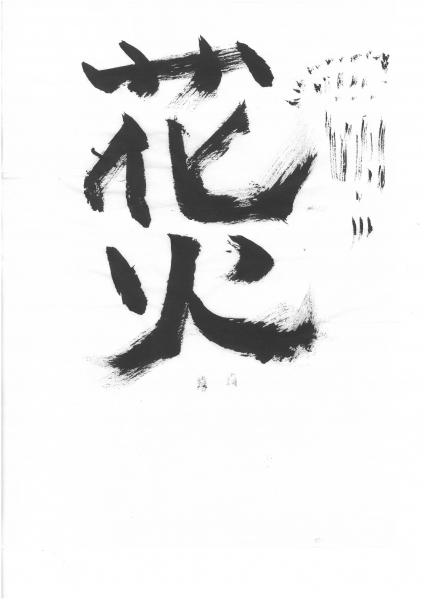 「花火」.jpg