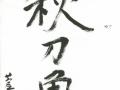 吉見「秋刀魚」.jpg