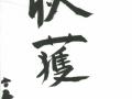 吉見「収穫」.jpg
