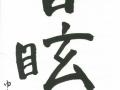 ゆうこ「目眩」.jpg