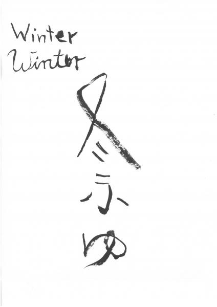 「冬ふゆ」.jpg