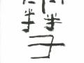 安藤「雪(古)」.jpg