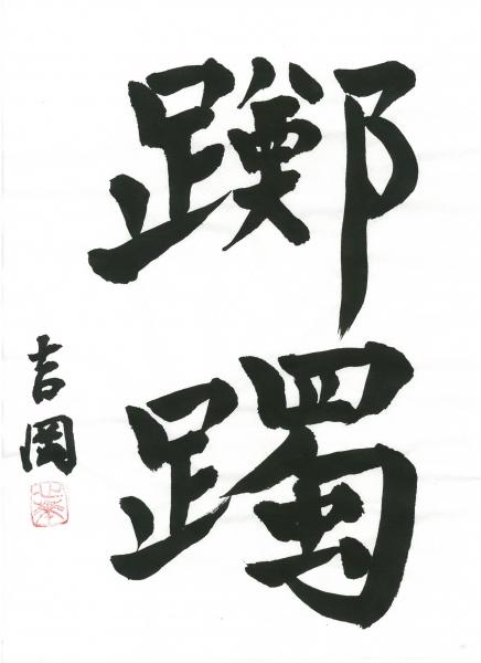 「躑躅」吉岡.jpg