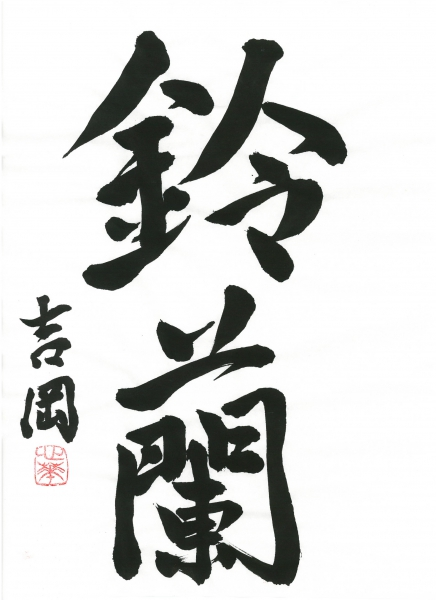 「鈴蘭」吉岡.jpg