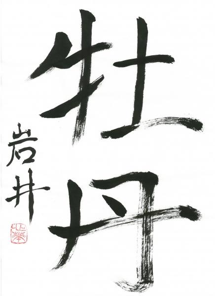 「牡丹」岩井.jpg