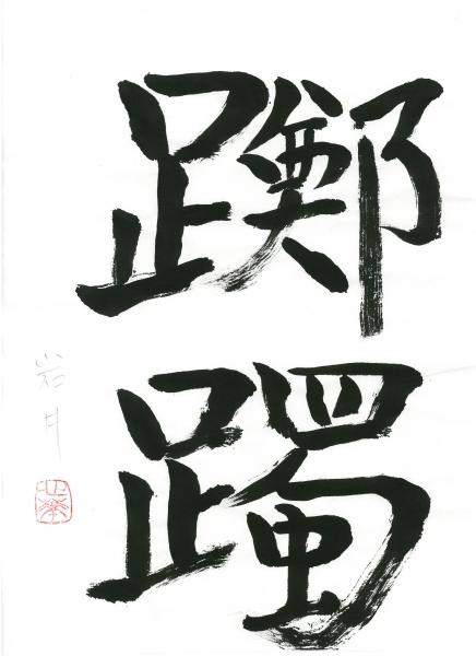 「躑躅」岩井.jpg