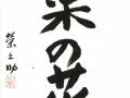 「菜の花」榮之助.jpg