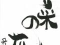 「菜の花」夛田.jpg