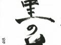 「菫の花」菅 修.jpg