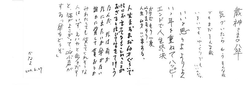 かなよ「歳神様の傘」.jpg