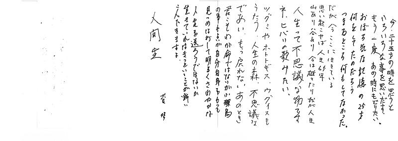 菅修「人間生」.jpg