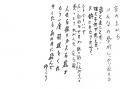 浅やん「羽根がほしい」.jpg