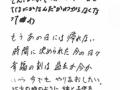 さち「いつでも青春」.jpg