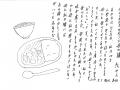 菊池美帆・浅やん「カレーライスの向うに母の顔」.jpg