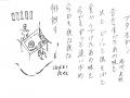浅やん・菊池美帆「ブタモダン」.jpg