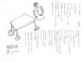 上田假奈代・ターシー「ターシーの食卓」.jpg