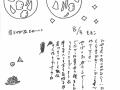 ももこ「肉じゃが及ちャーハン」.jpg