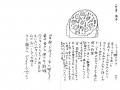 岡本・さち「くじらのすきやき」.jpg