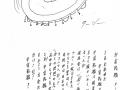 ターシー・浅やん「宇宙戦艦ターシー」.jpg