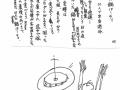 亀谷長孝・綱「お別れの鍋パーティ」.jpg