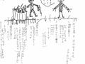 岡本・さかしたのりゆき「アチャラ君とオカモトさん」.jpg