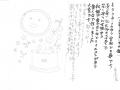 綱・亀谷長孝「うちゅうゆうえい中の鍋」.jpg