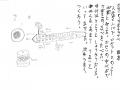 坂下・岡本「どせいのカボチャナベ」.jpg