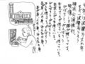 絵大河原_詩池田.jpg
