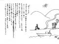 絵池田_詩大河原.jpg
