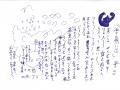 (絵)木村JO(詩)夛田雄一.jpg
