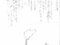 (絵)竜神等(詩)亀谷長孝.jpg