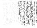 (絵)多羅尾伴内(浅田稔)(詩)岡本元晴.jpg