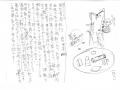 (絵)坂下範征(詩)池田一安.jpg