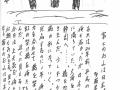 (絵)岡本元晴(詩)多羅尾伴内(浅田稔).jpg