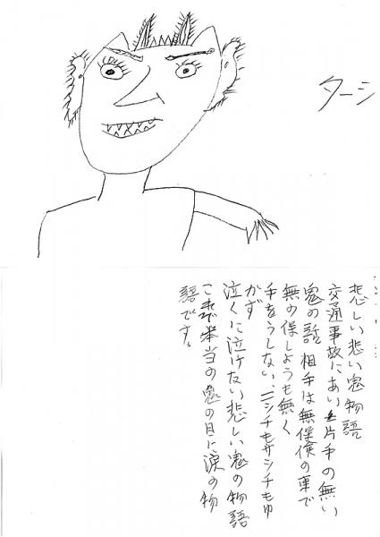 絵ターシー詩カズ池田.jpg