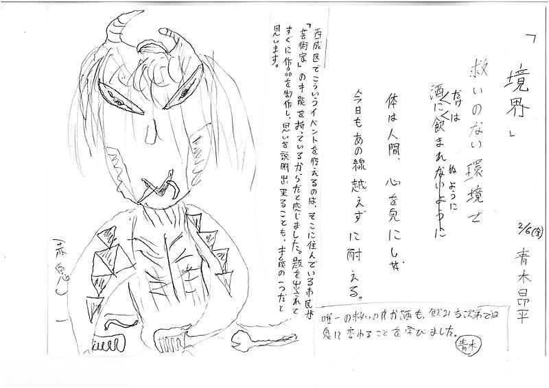 絵夛田詩アオキ.jpg