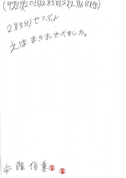 文安藤信重.jpg