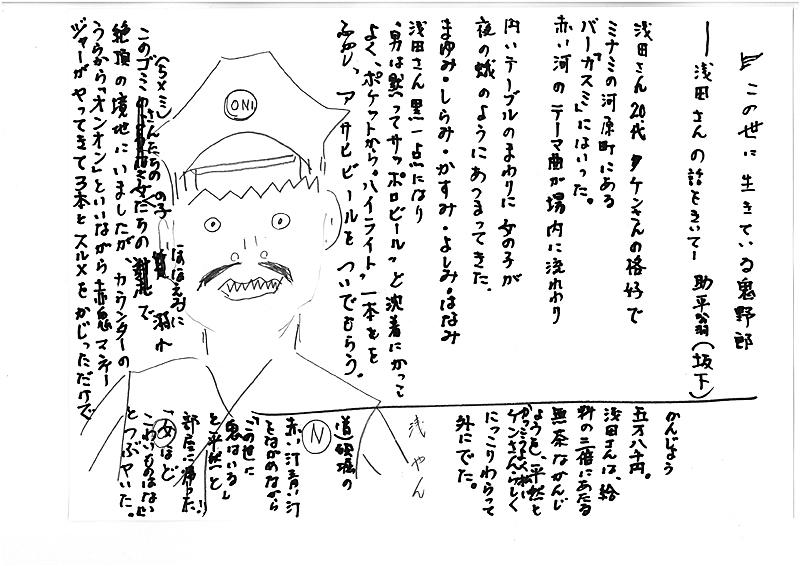 絵浅田詩坂下.jpg