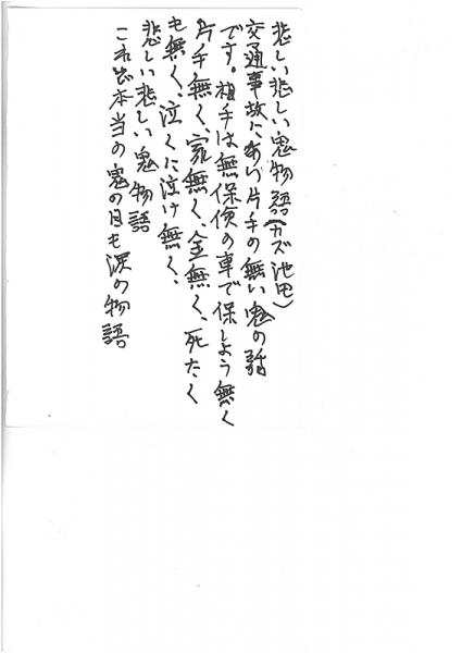 詩カズ池田.jpg