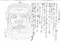 絵大河原詩亀谷.jpg