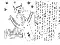 絵坂下詩浅田.jpg