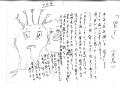絵アオキ詩夛田.jpg