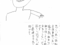 絵ターシー詩カズ池田.jpg